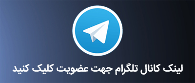 کانال تلگرام آکواجوی
