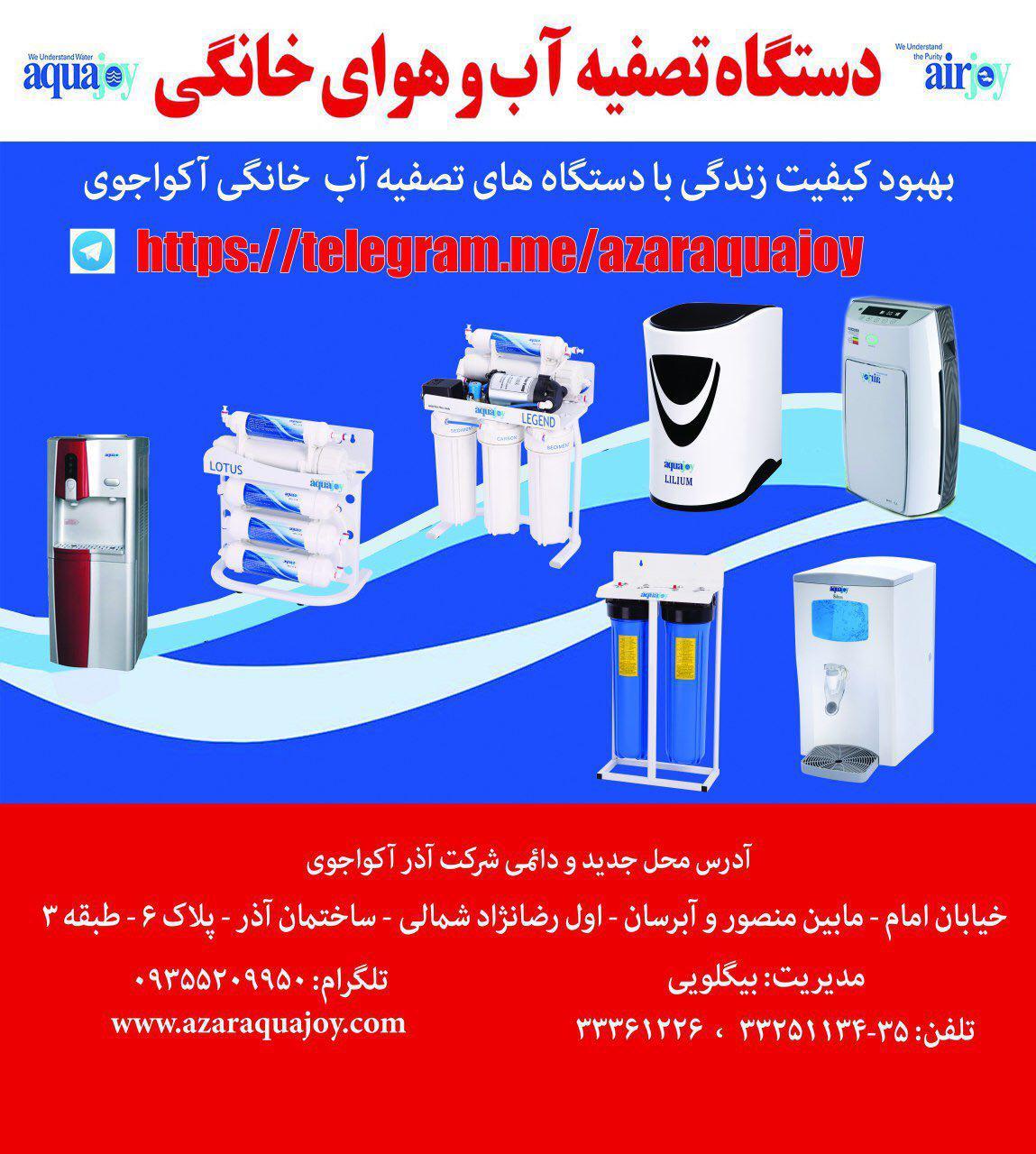 نمایشگاه دستگاههای تصفیه آب آکواجوی کانادا در تبریز برگزار می گردد